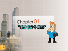 chapter1 영업비밀이 뭐죠?